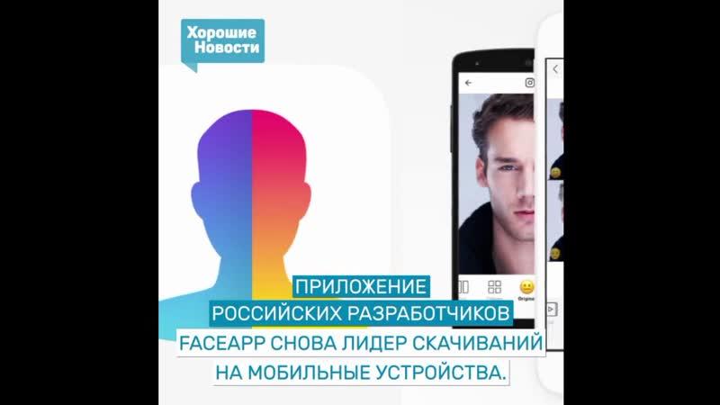 Приложение FaceApp от российского разработчика взорвало App Store и Google Play