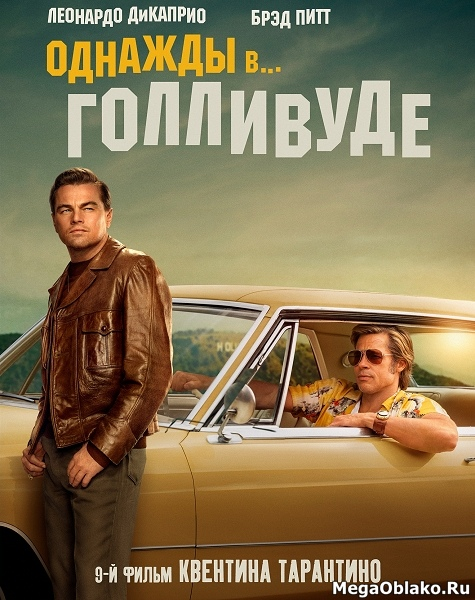 Однажды в… Голливуде / Once Upon a Time... in Hollywood (2019/WEB-DL/WEB-DLRip)
