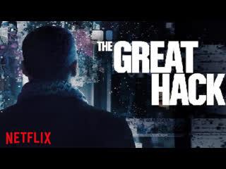 Большой хак / The Great Hack (2019)