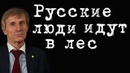Русские люди идут в лес ВасилийМельниченко