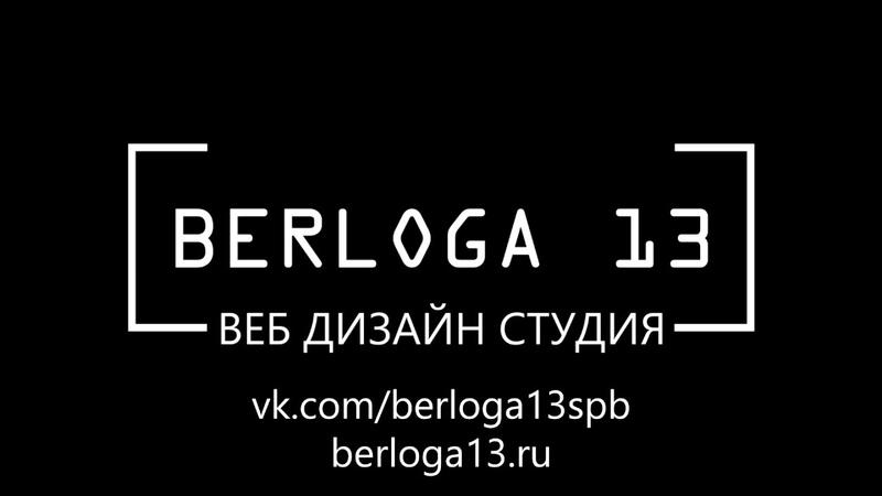 Отзыв о веб студии BERLOGA 13 - Ольга Солгалова отучилась на курсе продвижение сайтов