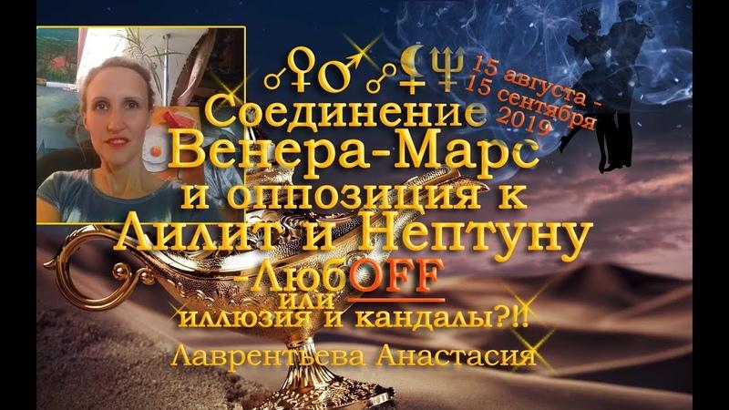 Соединение Венера Марс новая любовь или иллюзии?! оппозиция к Нептуну с Лилит и Черное новолуние