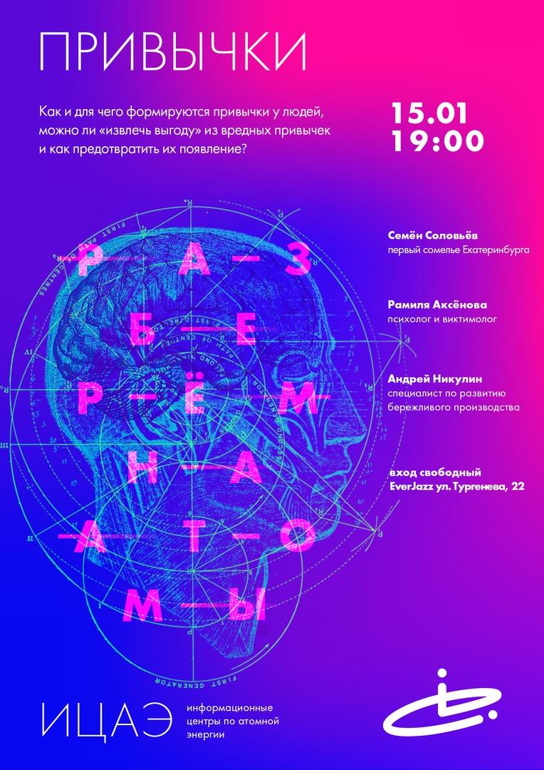 Афиша Ток-шоу «Разберём на атомы: привычки» 18+