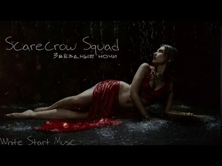 Scarecrow Squad - Звёздные ночи(White Start Music)
