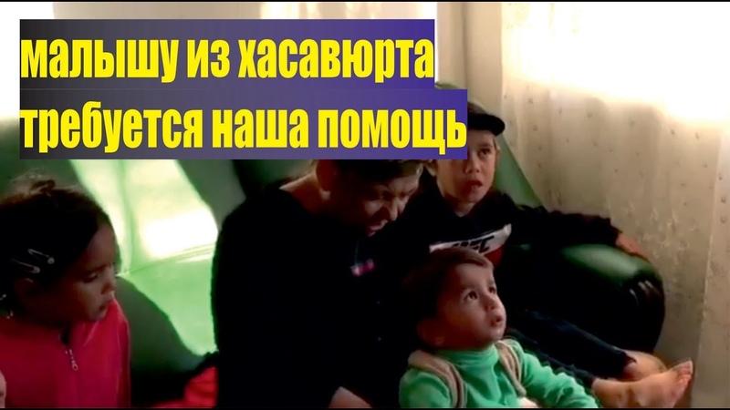 Новости Дагестана сегодня свежие нужна помощь сироте из Хасавютра республики Дагестан