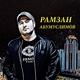 Рамзан Абумуслимов - Седарчи
