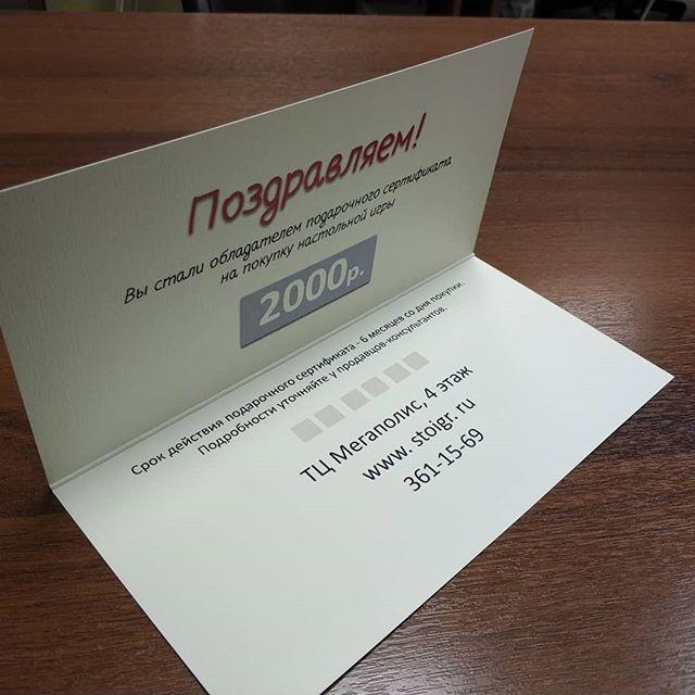 Подарочный сертификат- это отличная мотивация клиента на покупку! Закажите печать подарочного сертификата - Типография Седьмой Легион