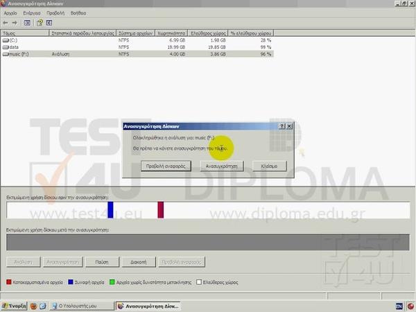Web4U - Ανασυγκρότηση δίσκων σε Windows XP