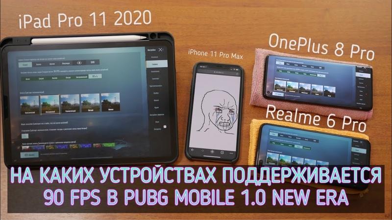 НА КАКИХ УСТРОЙСТВАХ ПОДДЕРЖИВАЕТСЯ 90 FPS В PUBG MOBILE 1.0 NEW ERA