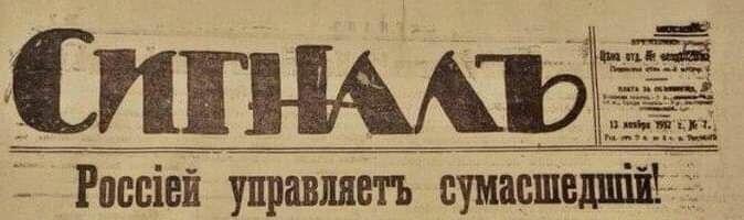 Российская трагикомедия в двух актах «Время Перемен», изображение №2