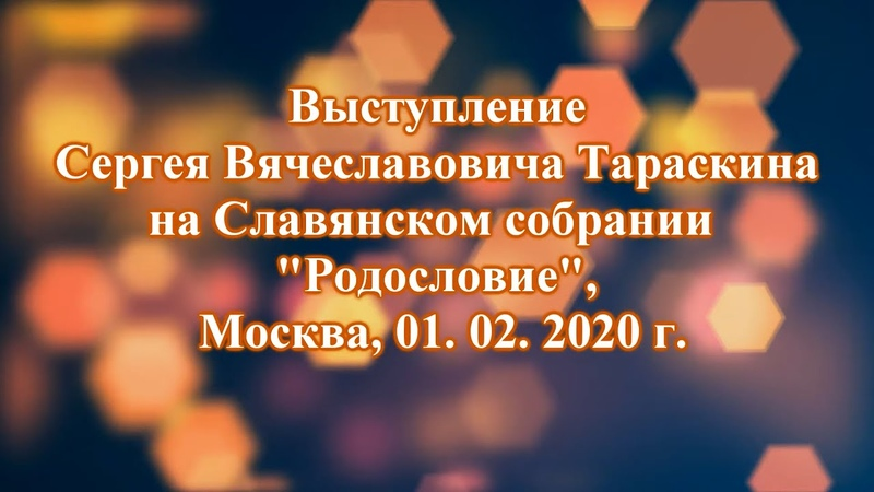Родословие поиск себя в истории своего Рода Докладчик Сергей Вячеславович Тараскин 2020 02 01
