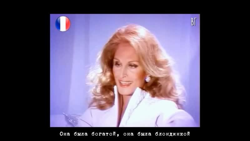 Далида Позвоните мне Dalida Téléphonez moi русские субтитры