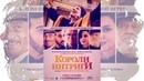 Koroli intrigi (2019) комедия