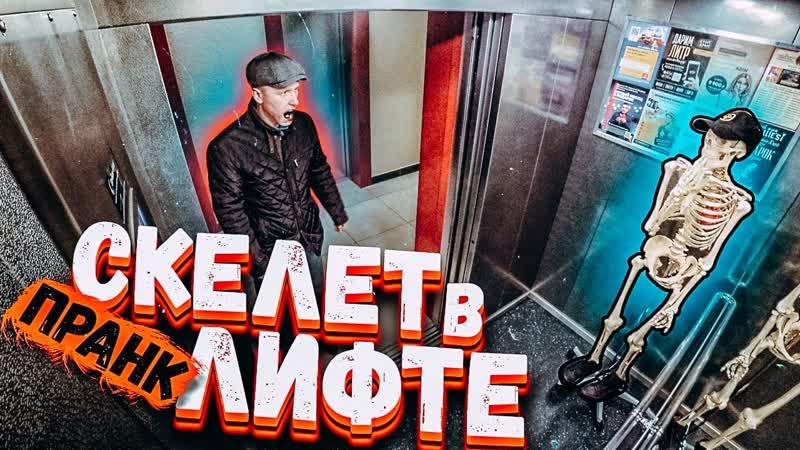 VJOBivay СКЕЛЕТ В ЛИФТЕ пранк Реакция на скелет Вджобыватели подстава