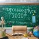 Тимур TIMBIGFAMILY - Коронавыпуск 2020