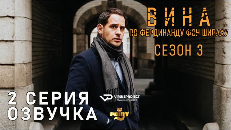 Вина по Фердинанду фон Шираху / S03E02 из 04 / озвучка