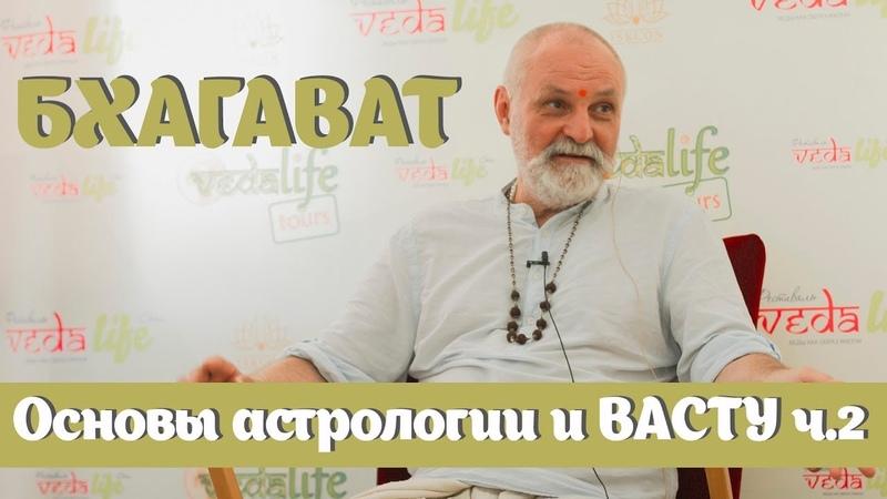 Бхагават Основы астрологии и ВАСТУ ч 2 30 07 2019 vedalife sochi