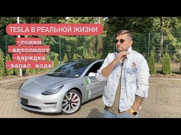 Tesla в реальной жизни Как с ней жить гонки где заряжать сколько это стоит Автопилот