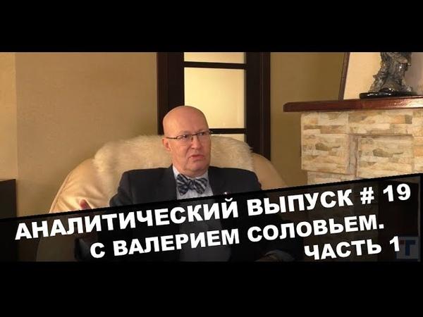 Валерий Соловей Путин и Ко опять хотят выехать на нашем горбу