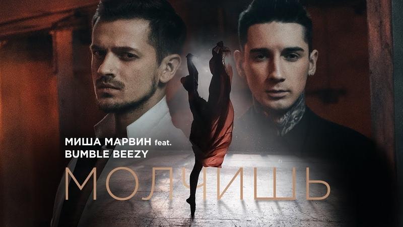 Миша Марвин feat Bumble Beezy Молчишь премьера клипа 2017