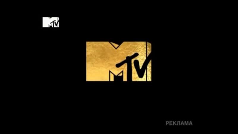 Анонс и рекламный блок MTV 21 12 2012 13