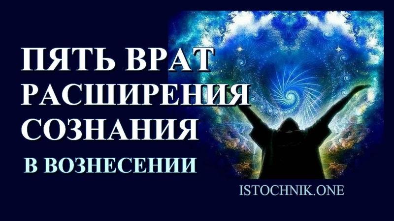 Пять Врат расширения сознания в Вознесении