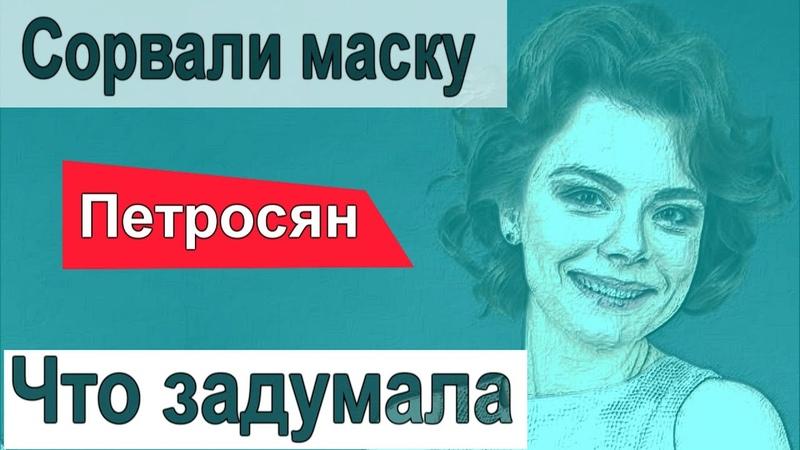 🔥Степаненко пытается спасти Петросяна 🔥 Брехунова хитрит 🔥 Малахов 🔥Джигарханян🔥