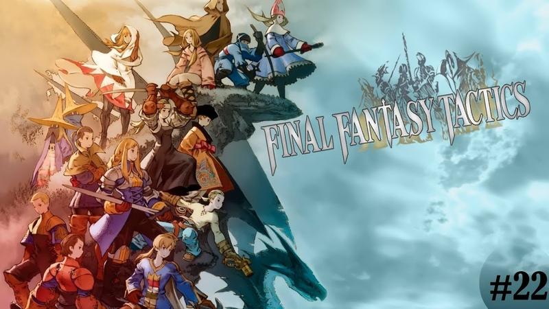 Первый секретный персонаж Беовульф Final Fantasy Tactics 22