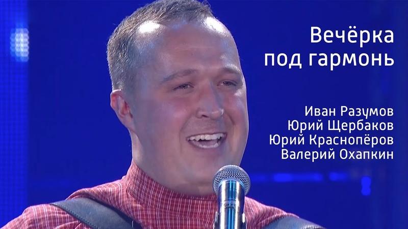 Вечерка под гармонь Иван Разумов Юрий Щербаков Юрий Красноперов Валерий Охапкин анс Сиберия