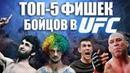 ТОП 5 НЕОБЫЧНЫХ ПРИЕМОВ/УДАРОВ В ИГРЕ UFC 3