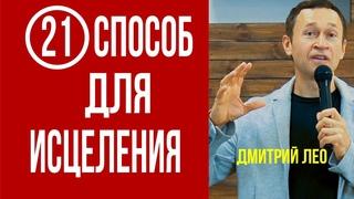 Дмитрий Лео. 21 способ исцеления