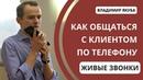 Как ПРАВИЛЬНО ОБЩАТЬСЯ С КЛИЕНТОМ по телефону. ПРОДАЖА АВТО на тренинге. Владимир Якуба