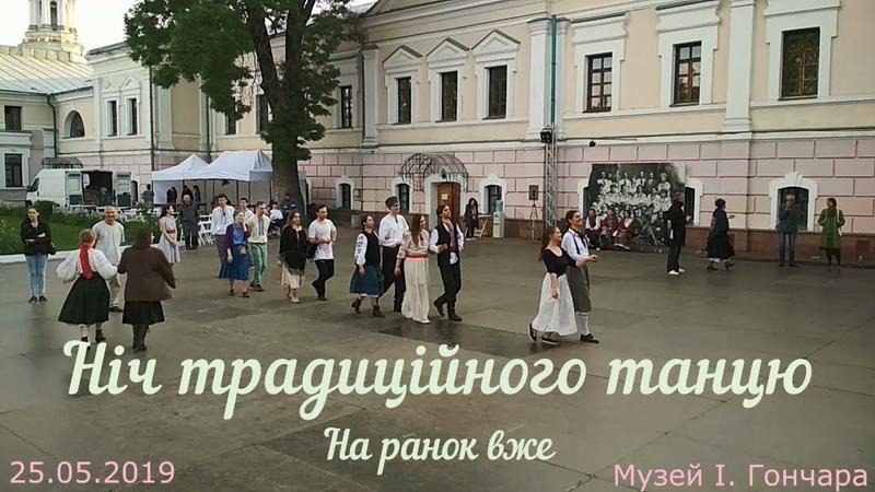 Ніч традиційного танцю 2019. Остання ранкова година