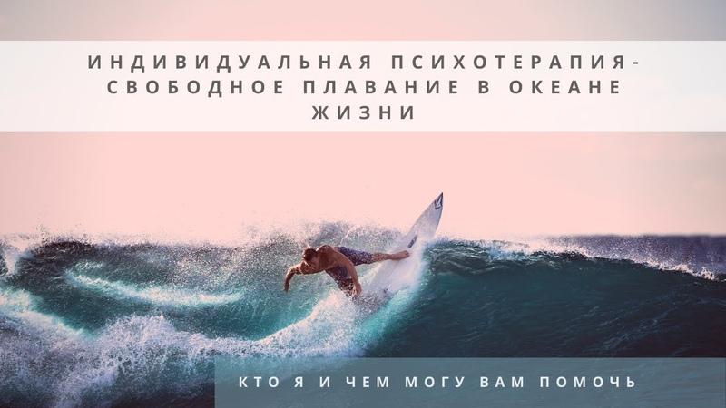 Акатов Денис Вячеславович индивидуальная психотерапия