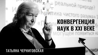 Конвергенция наук в ХХI веке. Наука 2021. Татьяна Черниговская
