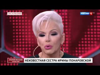 Неизвестная сестра Ирины Понаровской! Прямой эфир