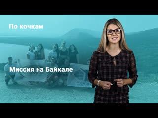 По кочкам с Надеждой Писец. Миссия на Байкале. ФАН-ТВ