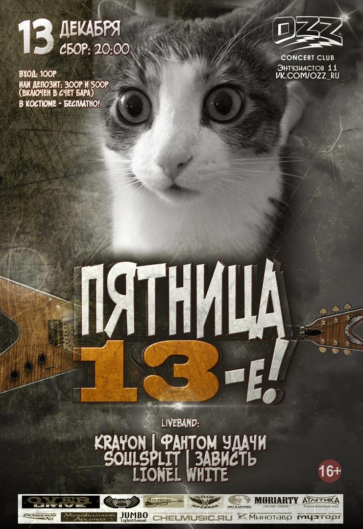 Афиша Челябинск 13.12 Пятница 13-е! В костюме Бесплатно!