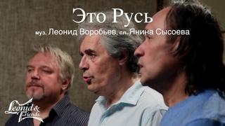 Это Русь - Леонид и Друзья (Leonid & Friends)