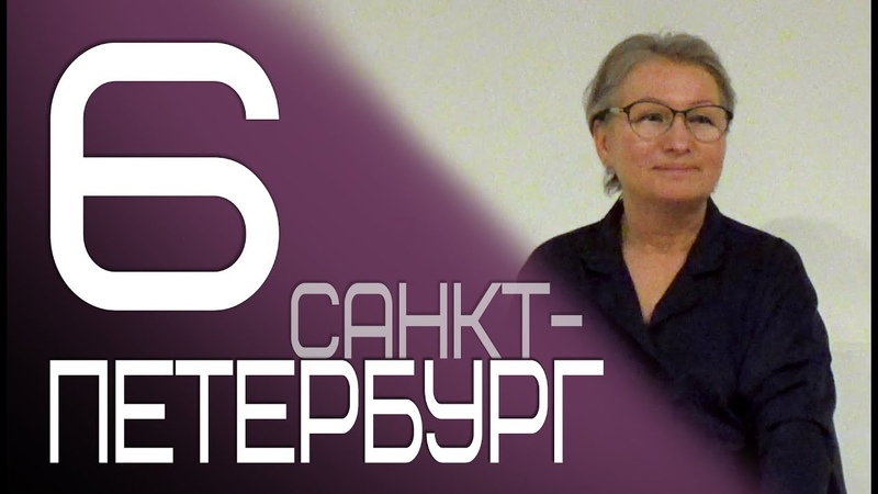 Ретрит сатсанг Пранджали в Санкт Петербурге 6