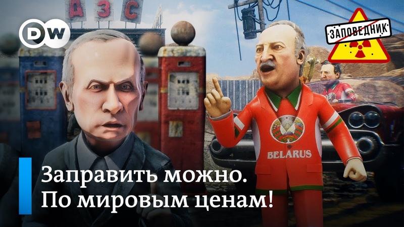Лукашенко в поисках скидок на нефть Заповедник выпуск 110 сюжет 3