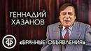 Брачные объявления. Геннадий Хазанов 1988