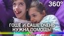 10-летним двойняшкам из Волгограда Гоше и Саше нужна помощь