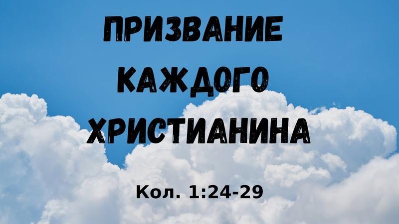 Призвание каждого христианина Андрей Рыскаль