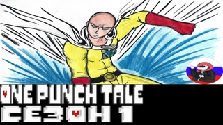 Comics - One Punch Tale ◄1 СЕЗОН►