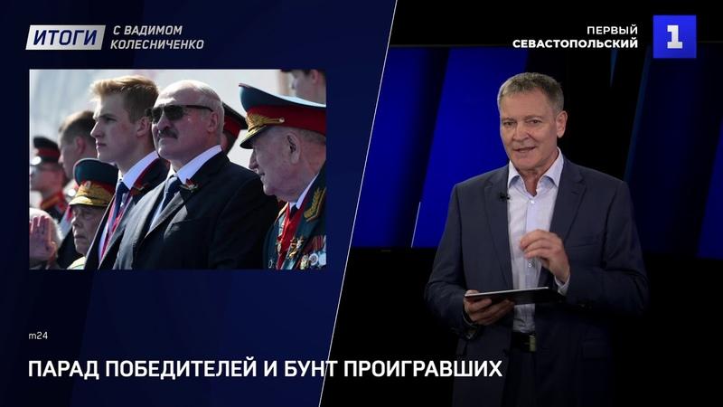 Итоги с Вадимом Колесниченко парад победителей и бунт проигравших
