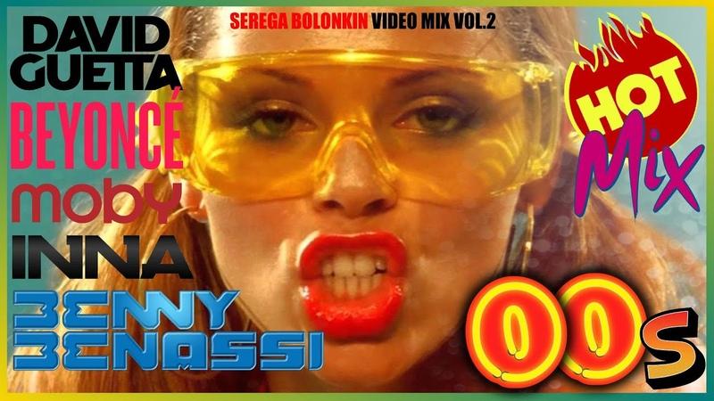 2000's Best Dance Hits Remixes Vol 2 Serega Bolonkin Video Mix │ Лучшие танцевальные хиты 2000х