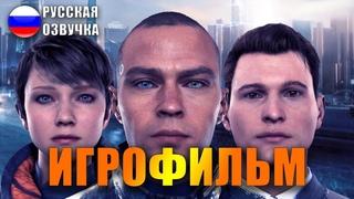Detroit Become Human ИГРОФИЛЬМ на русском ● PS4 прохождение без комментариев ● BFGames