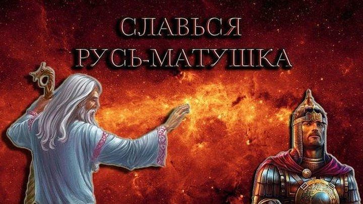 Рюрик Потерянная быль Фильм Михаила Задорнова 2012