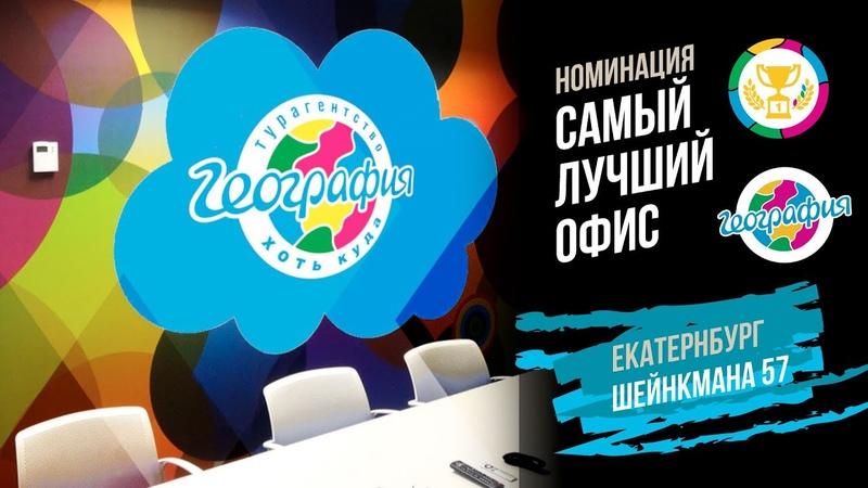Екатеринбург, Шейнкмана 57